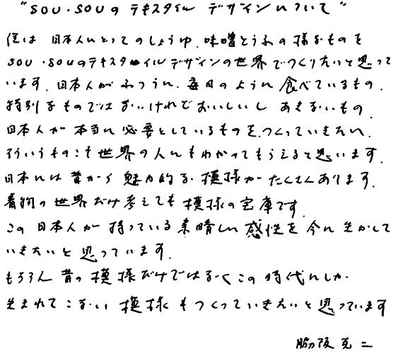 脇阪克二 メッセージ