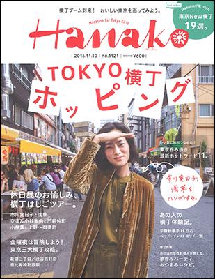 161103hanako_h