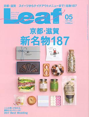 表紙leaf