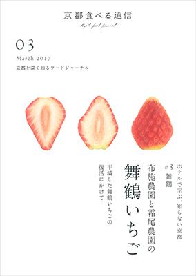 京都食べる通信_