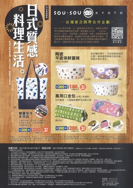 日式質感料理生活