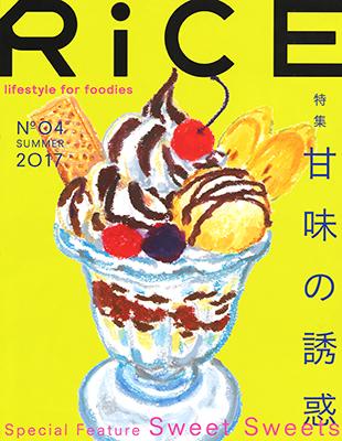 hyoushi_rice
