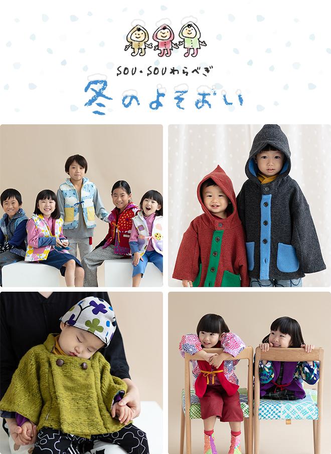 181127_warabegi_fuyu_hp