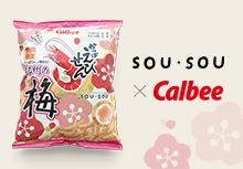 SOU・SOU×Calbee
