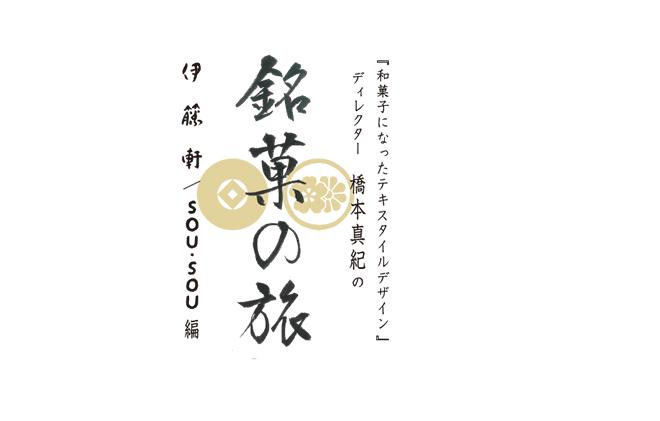 wagashi_itoken