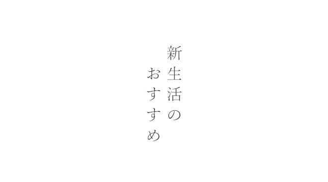 01.しんせいかつのおすすめ