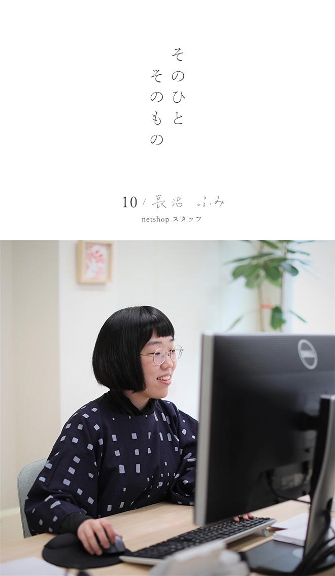 img_naganuma_01