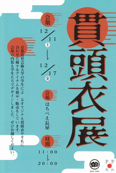 20101210-flyer.jpg