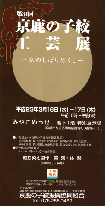 20110311-shiboriten0.jpg