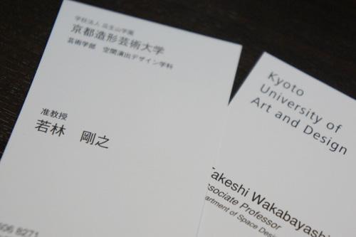 20110325-meishi.jpg
