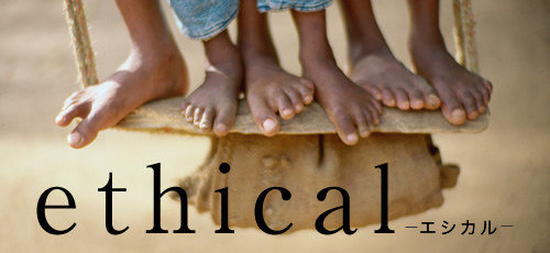 20140531-ethical.jpg
