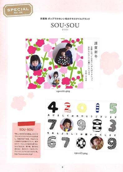 20141022-dejikamenengajou2015_1.jpg