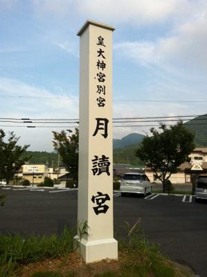 20110907-110907tsukiyomi01.JPG