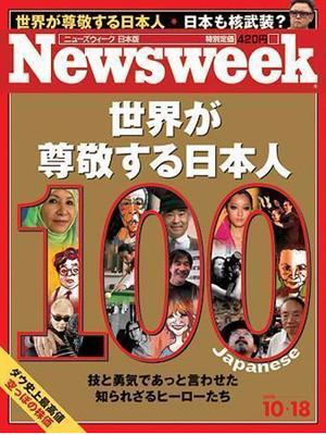 20111230-news.jpg