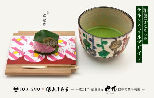 20120207-wagashi.jpg
