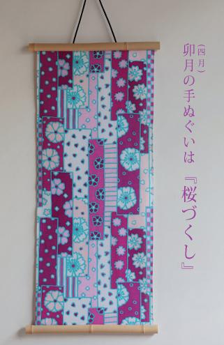 20120327-tenugui.jpg