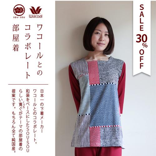 20120713-wacoal_sale.jpg