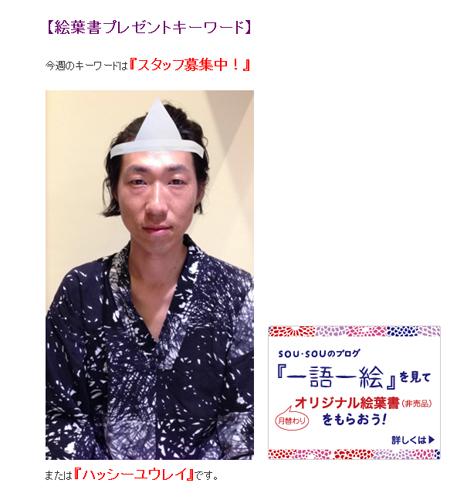 20130830-ehagaki.jpg