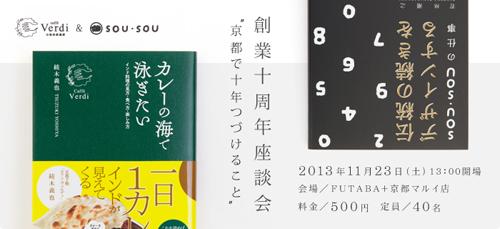 20131120-talk.jpg