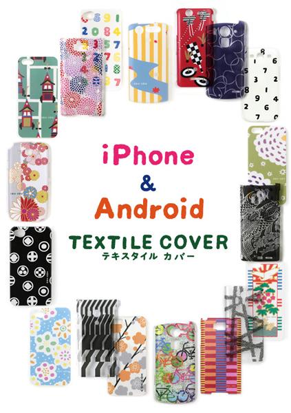 20131228-re_textilecover.jpg