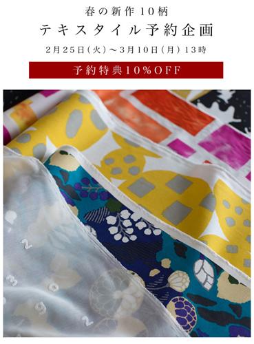 20140225-textile.jpg