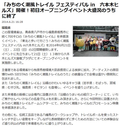 20140625-shiesta.jpg