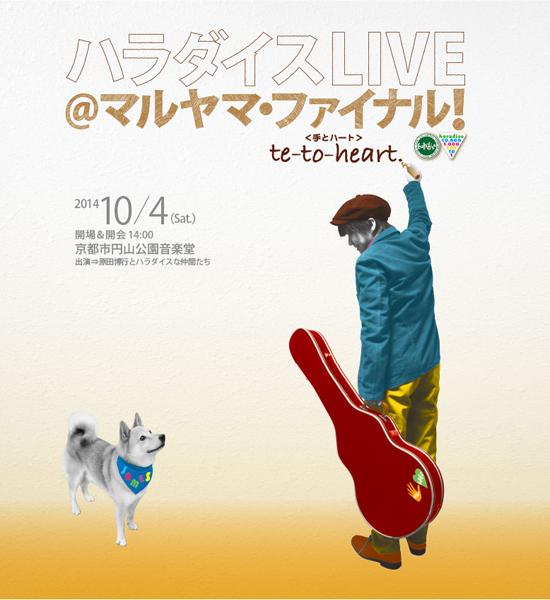 20141003-haradaisu.jpg