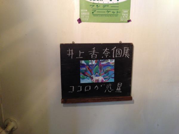 20141011-kn01.jpg