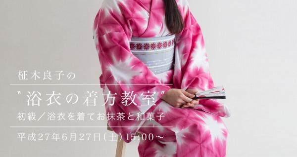 20150522-kikata.jpg