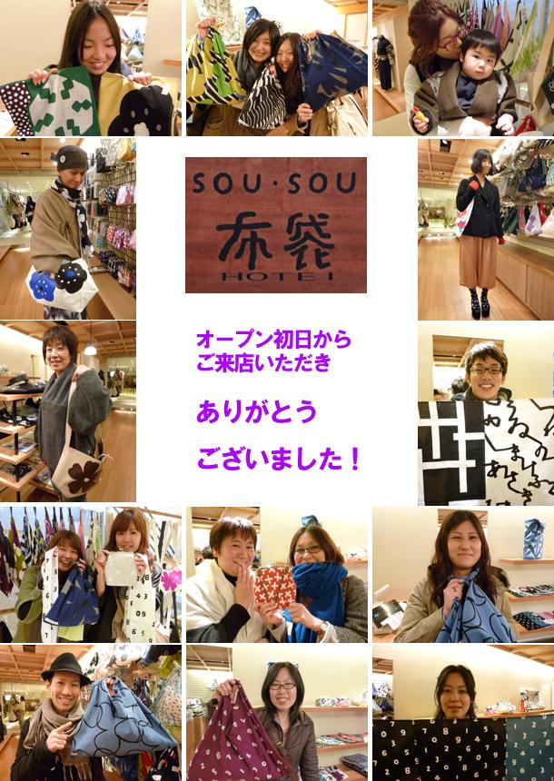 20120322-2012MAR21HOTEIOPEN.jpg