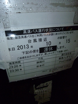 20131018-taifuubus.jpg