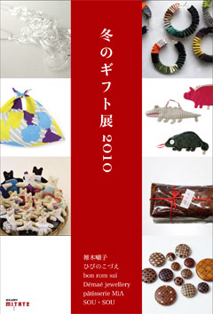 20101202-W_gift.jpg