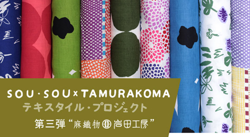 20140120-shitsurai_tamurakoma_asa.jpg