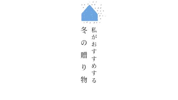 20131207-131207hashimoto_okurimono.jpg