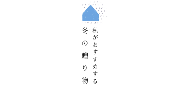 20131209-131209araki_okurimono.jpg