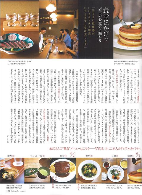 160703_fujin_p1
