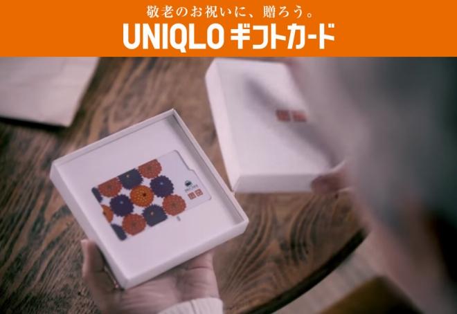 ギフト カード ユニクロ
