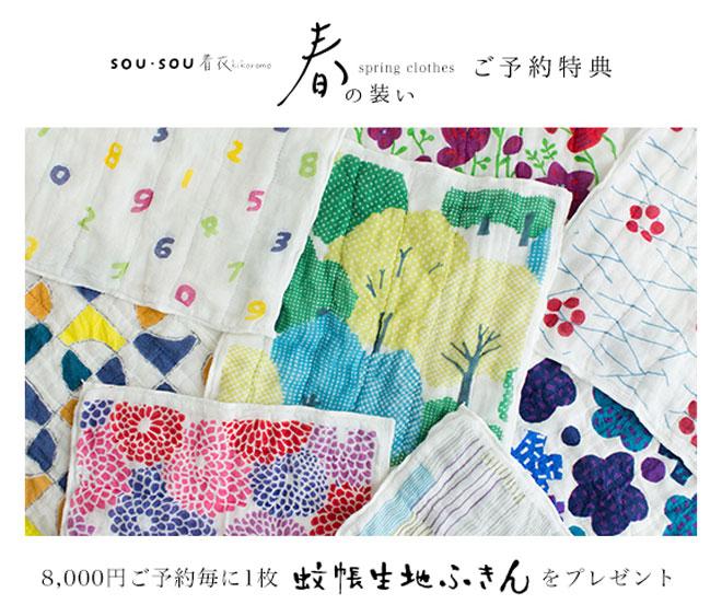 170223spring_tokuten_ban