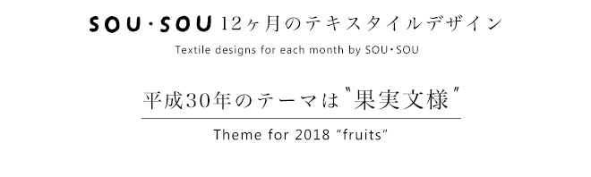 textile_header2018