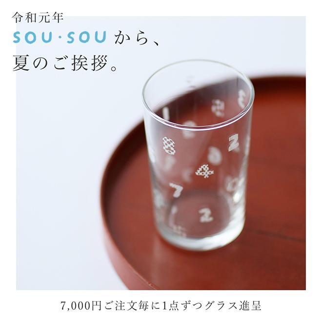 hp_goaisatsu_190723