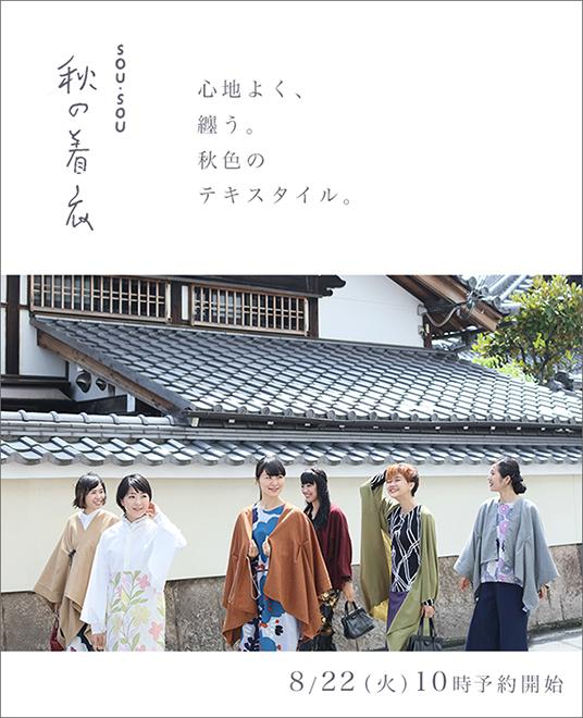 kikoromo_aki01