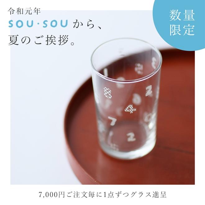 s-sns_goaisatsu_190723